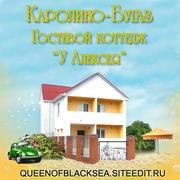 Отдых на Черном море в Каролино-Бугаз