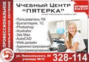 Компьютерные и бухгалтерские курсы.   — Одеса