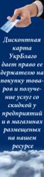http://blagos.info/ СКИДКИ ПО ВСЕЙ УКРАИНЕ