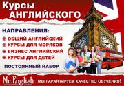 Курсы английского языка в Ильичевске!
