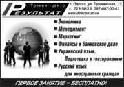 Курсы менеджмента в Одессе