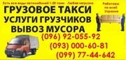 Грузоперевозки Одесса. Грузоперевозки газель,  камаз,  зил в Одессе.