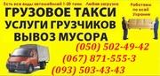 ГРУзовые перевозки ПАмятника ОДесса. Перевозка оградки,  венки в ОДессе