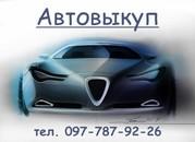 Автовыкуп б/у автомобилей