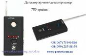 Детектор жучков и камер универсальный 780 грн!