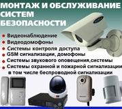 Продажа и монтаж систем безопасности
