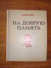 Абалкин Н. На добрую память