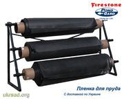Бутилкаучуковая пленка для пруда и водоема от Firestone