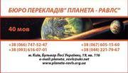 Бюро  переводов Киев  Апостиль  Легализация  Переводы