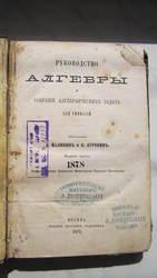 10 книг по математике c 1873 по 1949 г. + бонус