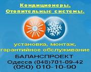 Промышленные системы отопления Одесса