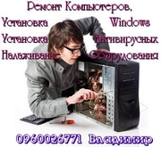 Ремонт Компьютеров - НЕДОРОГО