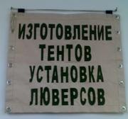 Пошив штор,  ламбрекенов,  чехлов,  тентов
