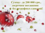 Новогоднее предложение: без залоговый кредит на покупку оборудования