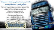 TRUCKSET.NET Запчасти для грузовика Одесса