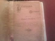Библейские мотивы 1898 г. Выпуск3