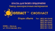 Эмаль КО-813 по городам Украины – доставка КО-813 эмаль ко813. П роизв