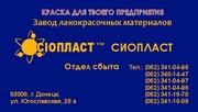 Эмаль КО-814 по городам Украины – доставка КО-814 эмаль ко813. П роизв