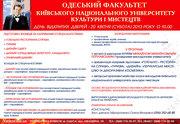 День відкритих дверей в Одеському КНУКіМ