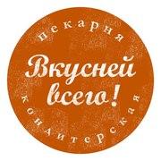 Домашняя выпечка,  торты и печенье под заказ в Одессе. Только натуральн