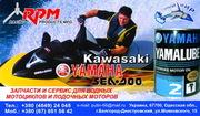 Запчасти и сервис для водных мотоциклов и лодочных моторов