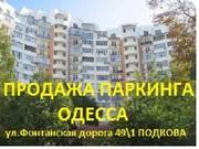 Продам паркинг Одесса