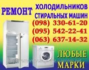 Ремонт холодильника Одесса. Вызов мастера для ремонта холодильников на