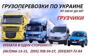 Грузоперевозки по Одессе и Украине