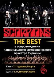 Отдам 4 билета на концерт  Scorpions Одесса