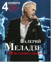 5 билетов на концерт Валерия Меладзе в Одессе! Срочно!