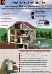 GSM  сигнализации ПИТБУЛЬ - идеальное решение для охраны Вашего имущес