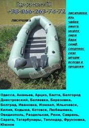 резиновая лодка надувная Лисичанка,  лодка гребная пвх Скиф и  другие с достав