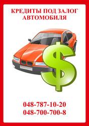 Кредит под залог автомобиля.
