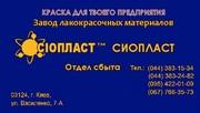 Эмаль ХВ-1100 r (1010) эмаль ХВ1100^ эмаль ХВ-1100 L 1st.Эмаль ХС-75