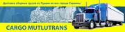 Карго из Турции в Украину. Перевозка смешанных грузов из Турции в Укр.