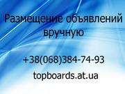 Реклама ваших товаров и услуг на постоянной основе