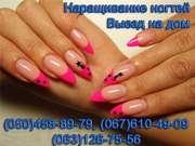 Наращивание ногтей Одесса гелем на дому.