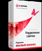 1С-Битрикс: Управление сайтом - Малый бизнес