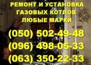 Ремонт газового котла Одесса. Мастер по ремонту газового котла