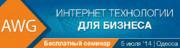 Бесплатный Семинар «Интернет-технологии для бизнеса»