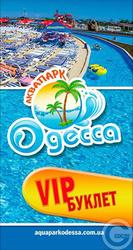 VIP Буклет Аквапарк «Одесса»