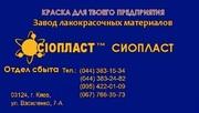 Эмаль ЭП-140- производим эм+ль ЭП140/ЭП-140+эмаль ЭП-140  a)Эмаль ХВ