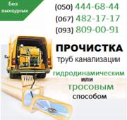 Прочистка канализации Одесса. Чистка труб,  прочистка канализации
