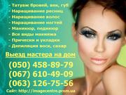 НАращивание ресниц в Одессе Наращивание ресниц Одесса