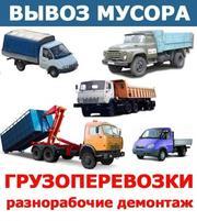 Предлагаем полный комплекс услуг по Вывозу строительного мусора