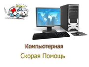 Компьютерная помощь, Ремонт компьютеров!! быстро не дорого качественно