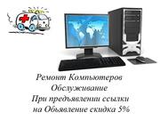 - При предъявлении ссылки на Обьявление скидка 5%