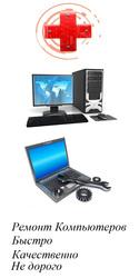 Установка Windows,  Удаление вирусов,  Ремонт ПК и Ноутбуков