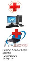 Установка Windows,  Удаление вирусов,  Обслуживание Компьютеров