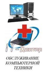 Установка Windows,  Настройка Wi-Fi,  Обслужвание ПК 1